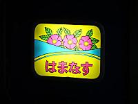 Go_wakkanai20140816_34