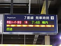 Go_wakkanai20140816_41