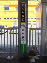 Go_wakkanai20140816_46