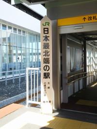 Go_wakkanai20140816_47