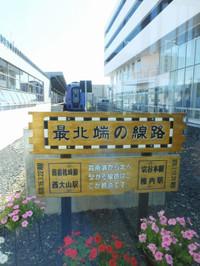 Go_wakkanai20140816_48