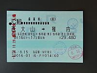 Go_wakkanai20140816_50
