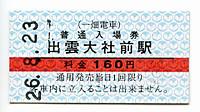 Enmusubi20140823_21