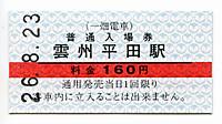 Enmusubi20140823_28