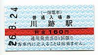 Enmusubi20140824_34