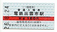 Enmusubi20140824_38