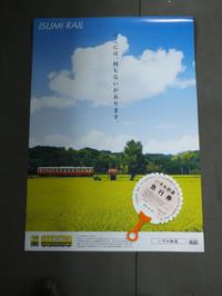 Isumi_kiha52_20140831_13