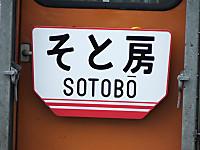 Jr_sotobo20140906_06