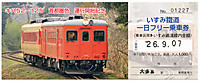 Isumi_rail20140907_11