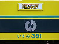Isumi350_20140913_14