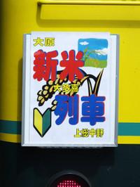 Isumi350_20140913_23