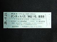 Misugi20140921_03