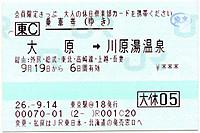To_hamamatu20140919_01