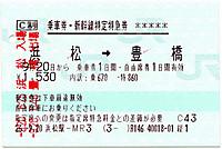 To_takayama20140920_02