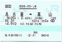 To_takayama20140920_11