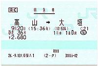 To_matusaka20140920_02