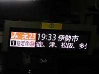 To_matusaka20140920_17