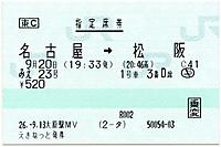 To_matusaka20140920_18