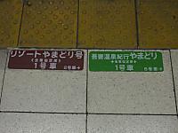 To_kawarayu20140922_02