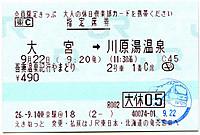To_kawarayu20140922_04