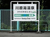 Kawarayuonsen20140922_04
