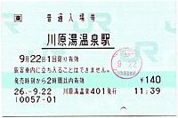 Kawarayuonsen20140922_05