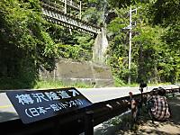 Kawarayuonsen20140922_09