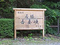 Kawarayuonsen20140922_11