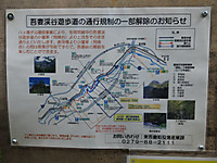 Kawarayuonsen20140922_12