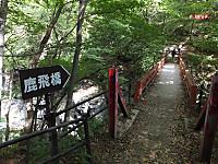 Kawarayuonsen20140922_13
