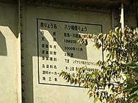 Kawarayuonsen20140922_18