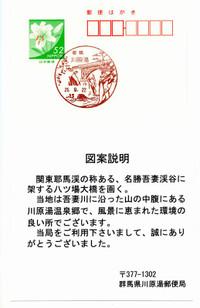 Kawarayuonsen20140922_25