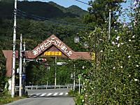 Kawarayuonsen20140922_39