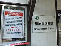 Kawarayuonsen20140922_41