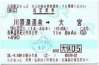 Kawarayuonsen20140922_43