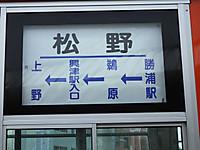 Kominato_bus20140928_02