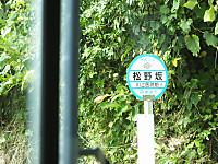 Kominato_bus20140928_17