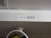 Isumi300_20141001_07