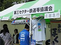 Hibiya20141011_01