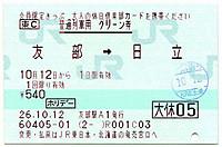 Tokiwaji_stamp20141012_35