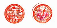 Tokiwaji_stamp20141012_37
