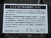 Tokiwaji_stamp20141013_13