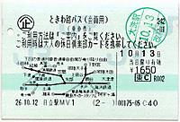 Tokiwaji_stamp20141013_20