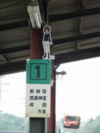Tokiwaji_stamp20141013_21