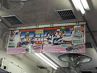 Tokiwaji_stamp20141013_24