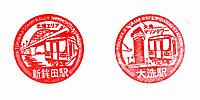 Tokiwaji_stamp20141013_27