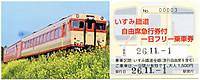 Isumi_rail20141101_01