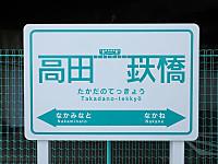 Tokiwaji_stamp20141102_24