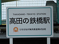 Tokiwaji_stamp20141102_25