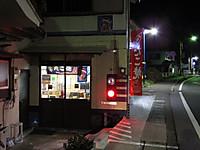 Minami_boso_free20141122_33